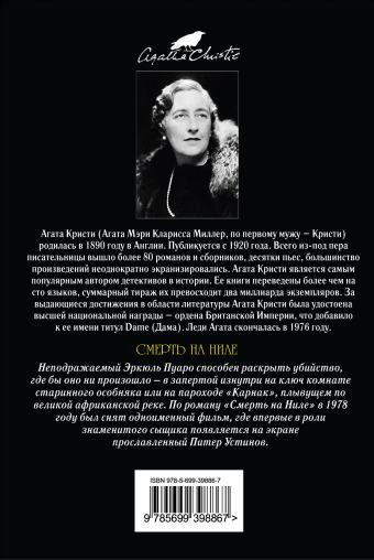 Смерть на Ниле Кристи А.