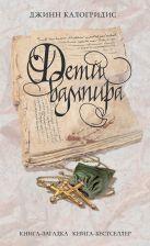 Калогридис Д. - Дети вампира' обложка книги