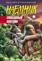 Степанычев В. - Свободный охотник: роман' обложка книги
