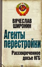 Широнин В. - Агенты перестройки. Рассекреченное досье КГБ' обложка книги