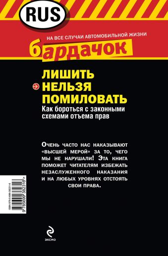Лишить нельзя помиловать. Как бороться с законными схемами отъема прав Варенов В.В.