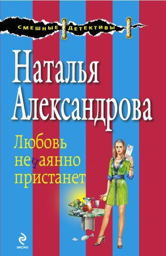 Любовь нечаянно пристанет: повесть Александрова Н.Н.