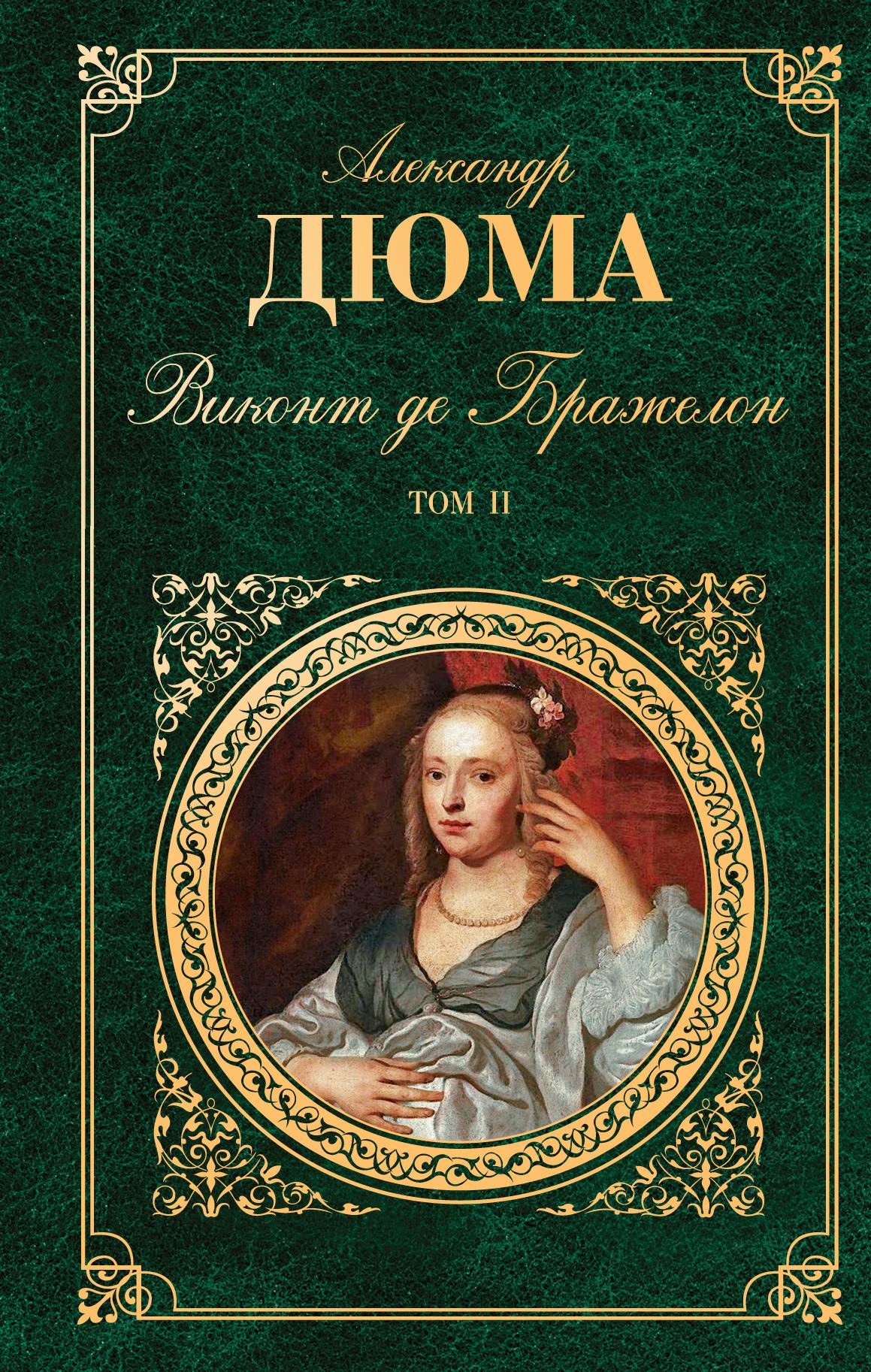 Дюма А. Виконт де Бражелон, или Десять лет спустя. Т. 2 три мушкетера двадцать лет спустя