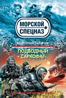Подводный саркофаг: роман