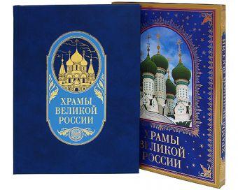 Храмы великой России