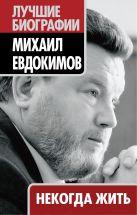 Евдокимов М.С. - Некогда жить' обложка книги