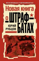 Рубцов Ю.В. - Новая книга о штрафбатах' обложка книги