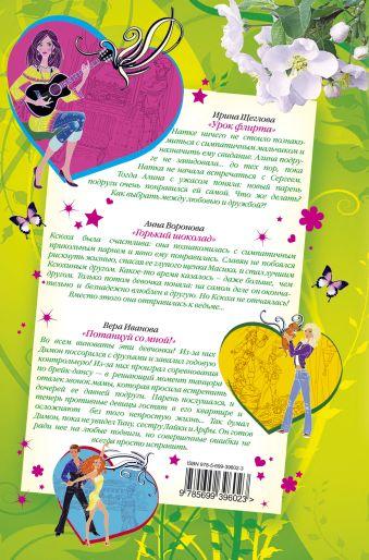 Весенние романы о любви для девочек: повести Щеглова И., Воронова А., Иванова В.