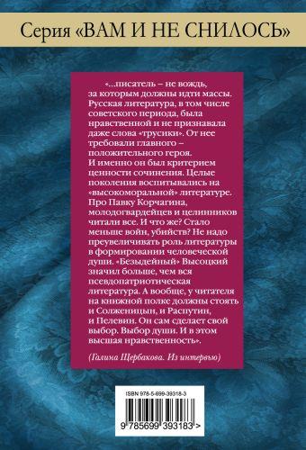 Слабых несет ветер Щербакова Г.