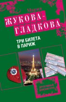 Жукова-Гладкова М. - Три билета в Париж: роман' обложка книги