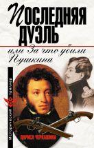 Черкашина Л.А. - Последняя дуэль, или За что убили Пушкина' обложка книги