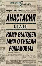 Сироткин В.Г. - Анастасия, или кому выгоден миф о гибели Романовых' обложка книги