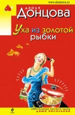 Уха из золотой рыбки Донцова Д.А.