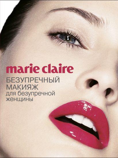 Marie Claire. Безупречный макияж для безупречной женщины (Секреты модного стиля от успешных журналов - фото 1