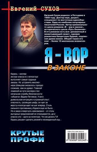 Крутые профи Сухов Е.