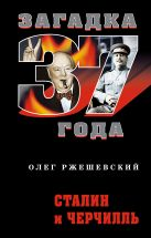 Ржешевский О.А. - Сталин и Черчилль' обложка книги