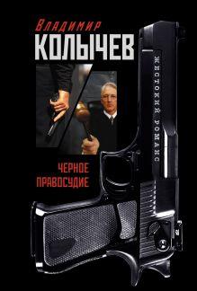 Черное правосудие: роман