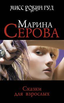 Сказки для взрослых: роман