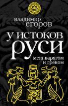 Егоров В. - У истоков Руси: меж варягом и греком' обложка книги