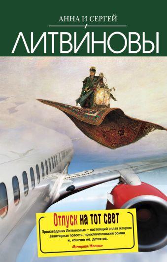 Отпуск на тот свет: повесть Литвинова А.В., Литвинов С.В.