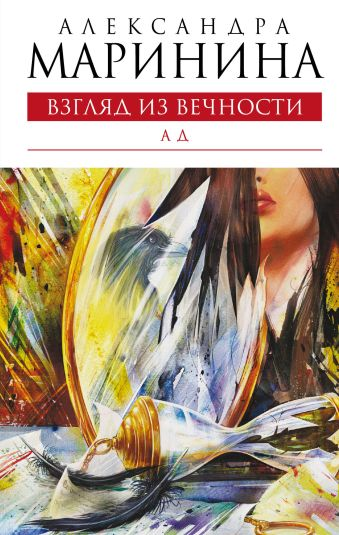Взгляд из вечности. Книга третья. Ад: роман Маринина А.