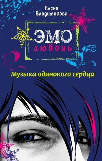 Музыка одинокого сердца: повесть Владимирова Е.