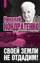 Кондратенко Н.И. - Своей земли не отдадим!' обложка книги