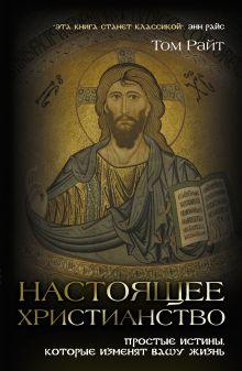 Религия. Настоящее христианство (обложка)