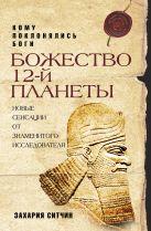 Ситчин З. - Божество 12-й планеты' обложка книги