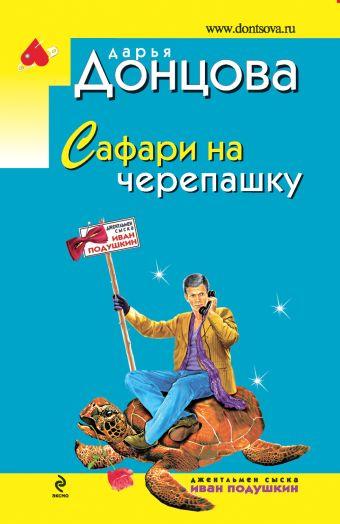 Сафари на черепашку Донцова Д.А.