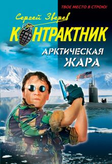 Арктическая жара: роман
