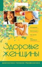 Фирсова С.С. - Здоровье женщины' обложка книги