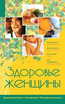 Азбука здоровья (обложка)