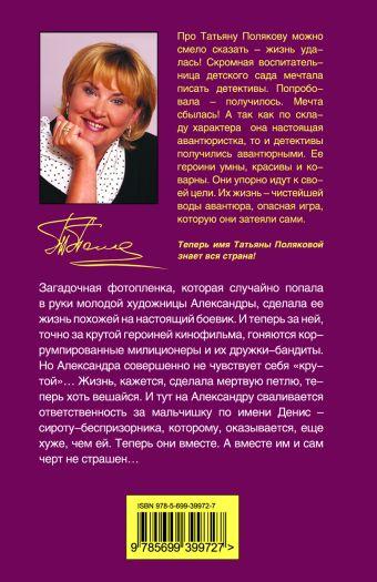 Черта с два: повесть Полякова Т.В.