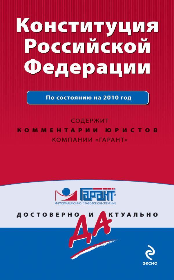Конституция РФ: по сост. на 2010 г.