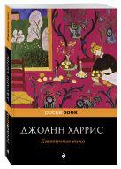 Харрис Дж. - Ежевичное вино' обложка книги