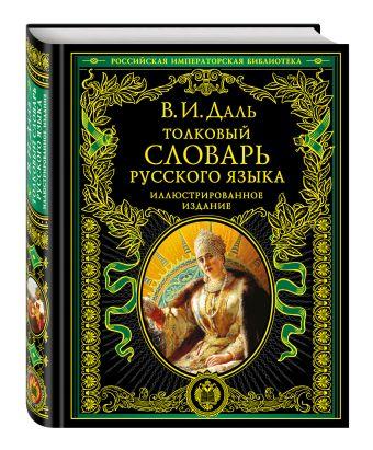 Толковый словарь русского языка: иллюстрированное издание Даль В.И.