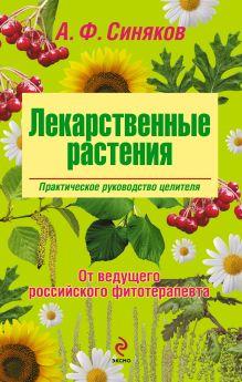 Лекарственные растения. Практическое руководство целителя