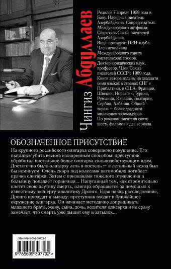 Обозначенное присутствие: роман Абдуллаев Ч.А.