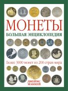 Маккей Дж. - Монеты. Большая энциклопедия' обложка книги