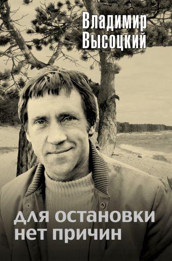 Для остановки нет причин Высоцкий В.С.