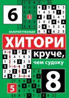 Рубанцев В. - Хитори: круче, чем судоку' обложка книги