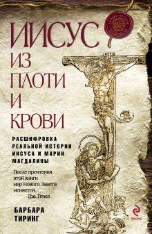 Иисус из плоти и крови: расшифровка реальной истории Иисуса и Марии Магдалины