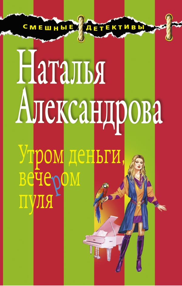 Утром деньги, вечером пуля: роман Александрова Н.Н.
