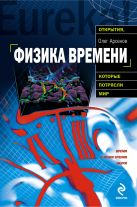 Арсенов О.О. - Физика времени' обложка книги