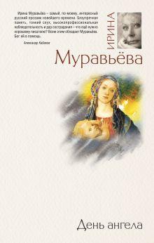 День ангела: роман