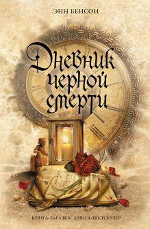 Дневник черной смерти