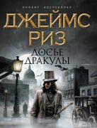 Риз Д. - Досье Дракулы' обложка книги