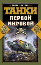 Федосеев С.Л. - Танки Первой Мировой' обложка книги