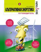 Гибилиско С. - Альтернативная энергетика без тайн' обложка книги